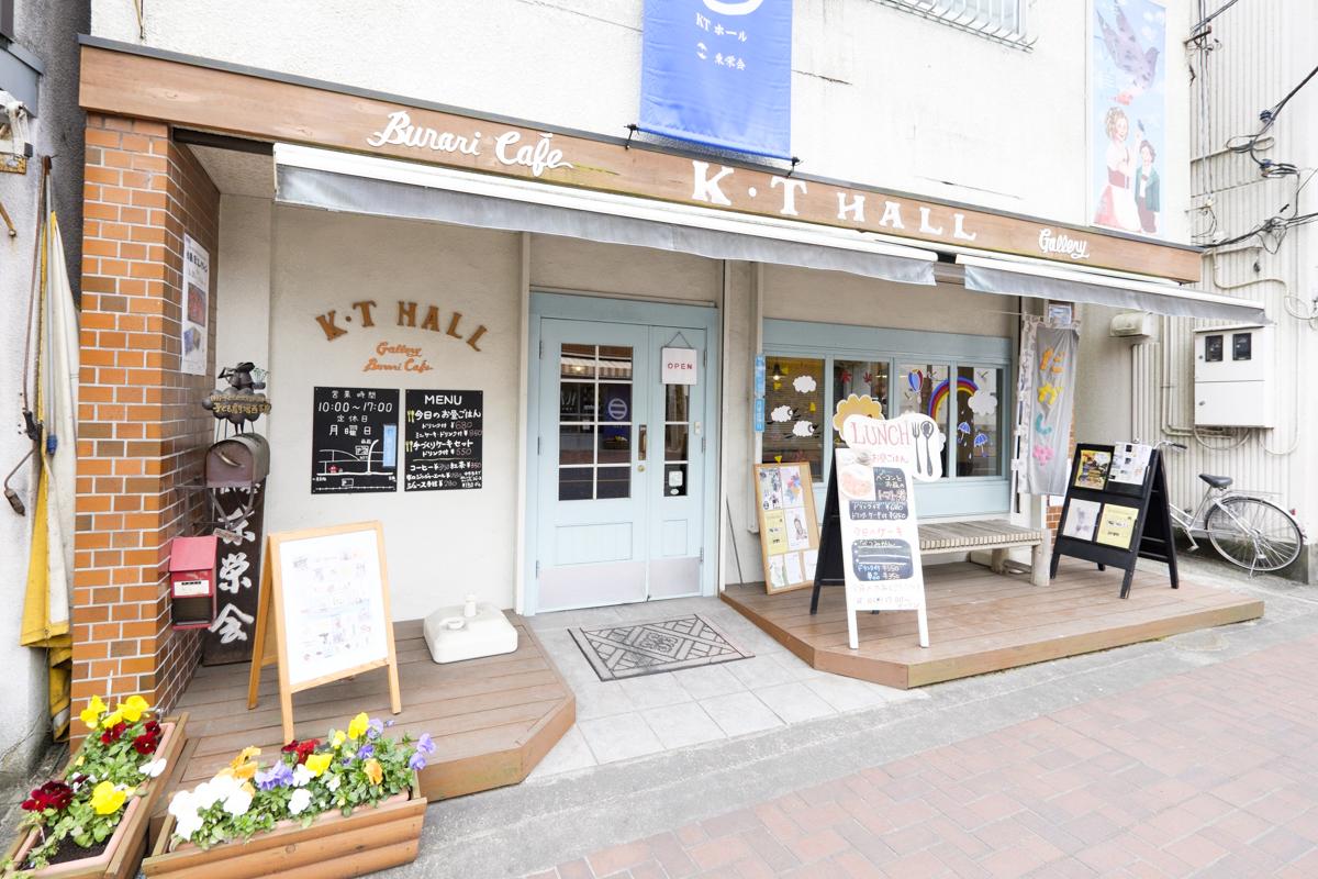 K・Tホールぶらりカフェ